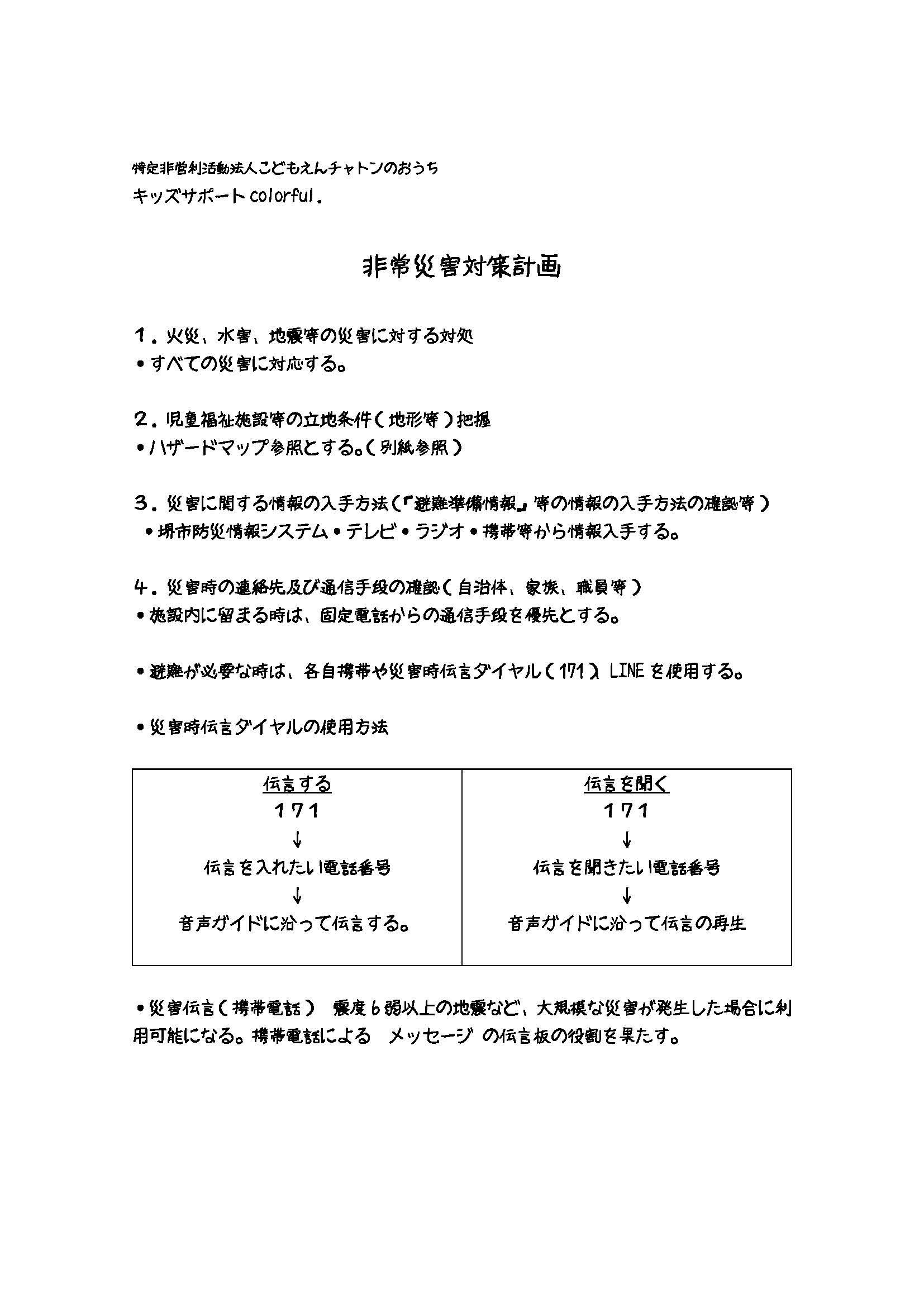 非常災害対策計画(キッズサポートcolorful.)
