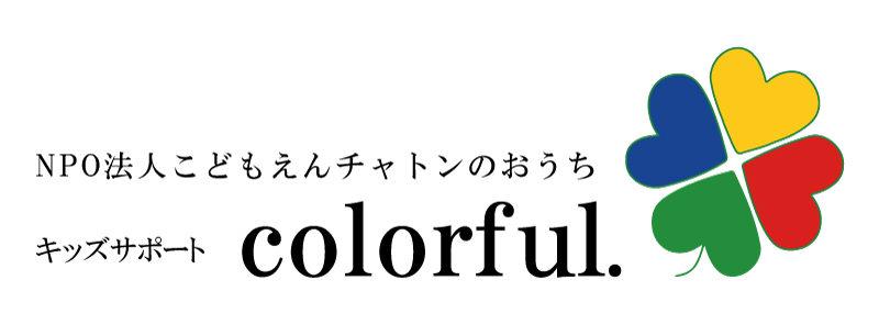キッズサポートcolorful.ロゴ